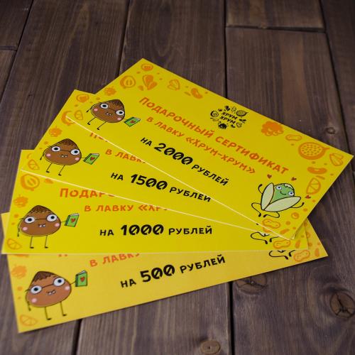 Сертификат 1000 руб
